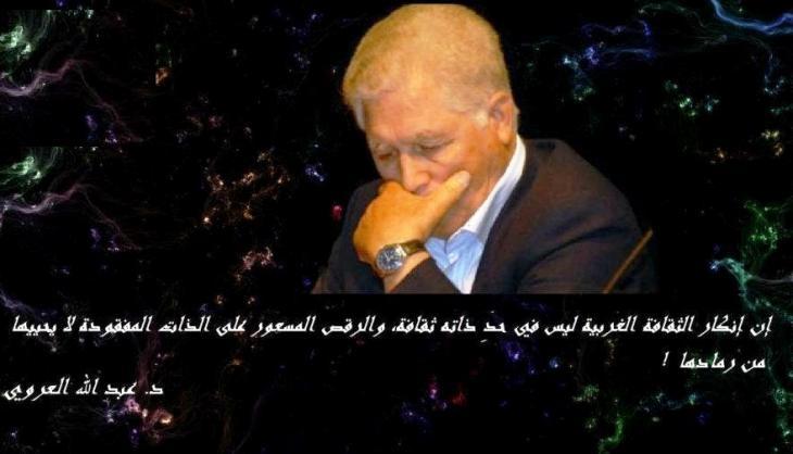 المفكر المغربي عبد الله العروي  المغرب العربي