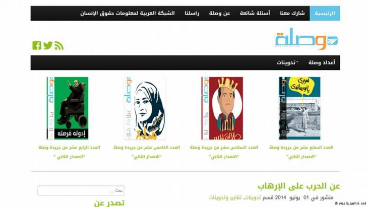 ;  وصلة صوت للمجتمع المدني Foto: Wasla.anhri.net