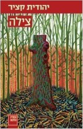 """غلاف رواية """"تسيلا"""" ملحمة عائلية للكاتبة الإسرائيلية يوديت كاتسير"""