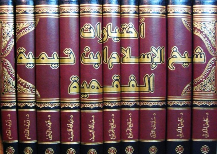 الفقيه أحمد ابن تيمية (661–728م)