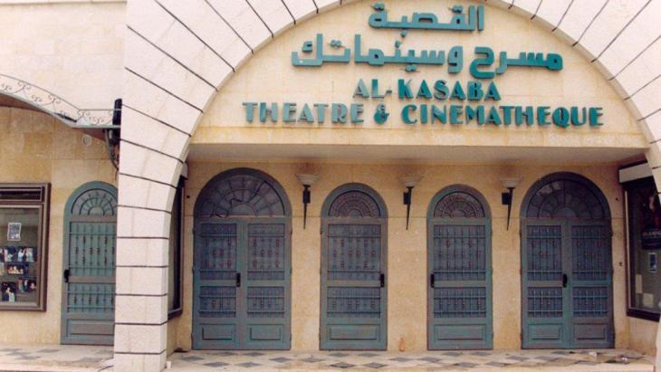Al-Kasaba-Theater, Kino und Schauspielschule in Ramallah; Foto: DW/Ulrike Schleicher