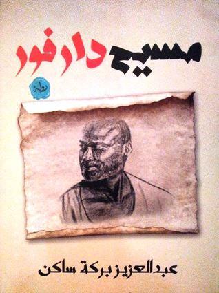 """رواية """"مسيح دارفور"""" عن دار """"أوراق"""" للنشر والتوزيع"""