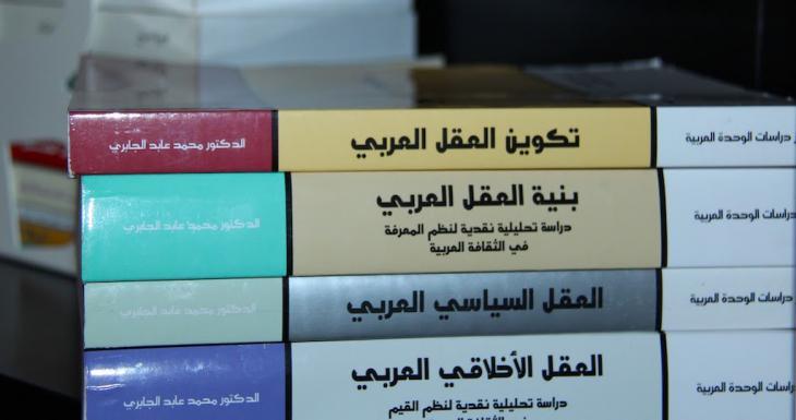 أعمال المغربي الراحل محمد عابد الجابري مَعْلميّة في خطاب العقل.