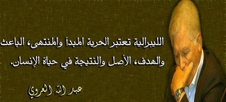 العروي احد رموز الحداثة العربية