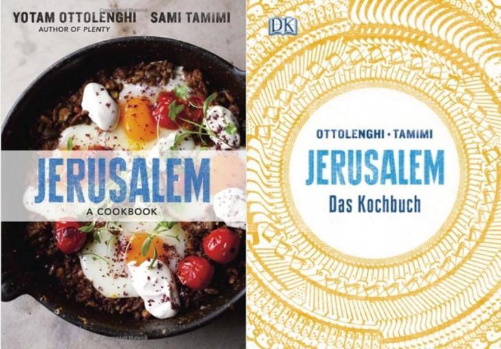 """غلاف كتاب """" القدس - كتاب الطبخ"""""""