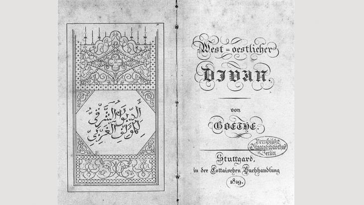 غلاف لإحدى طبعات ديوان غوته الشرقي الغربي.  (erschienen 1819, erweitert 1827); Quelle: wikipedia