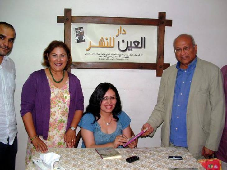 منصورة عز الدين مع جمال الغيطاني خلال حفل توقيع رواية ما وراء الفردوس