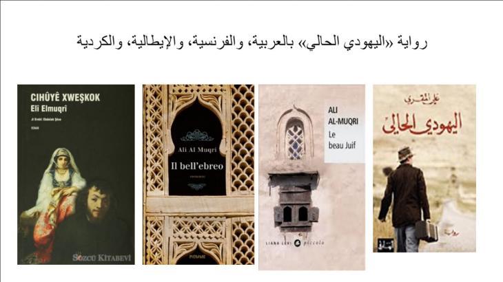 رواية «اليهودي الحالي» بالعربية، والفرنسية، والإيطالية، والكردية