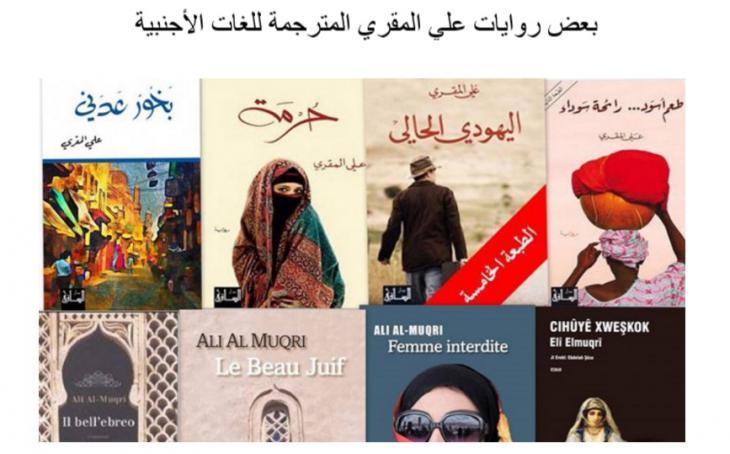 بعض روايات علي المقري المترجمة للغات الأجنبية (مصدر صور غلاف الروايات من مواقع دور النشر)