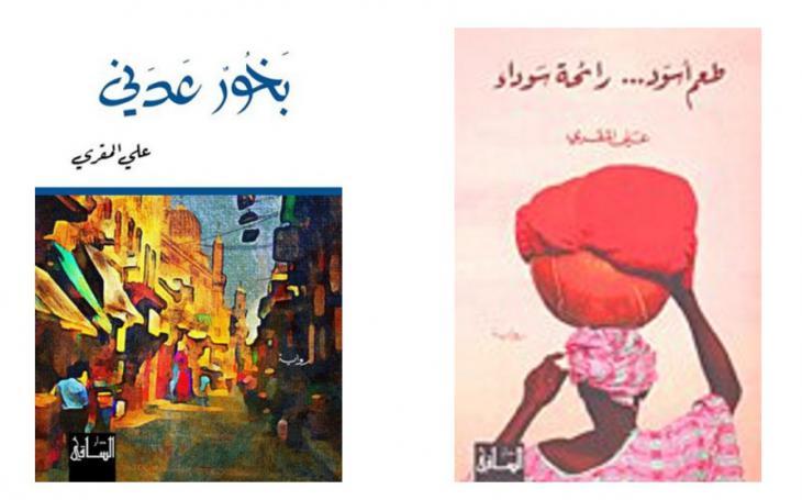 من روايات علي المقري