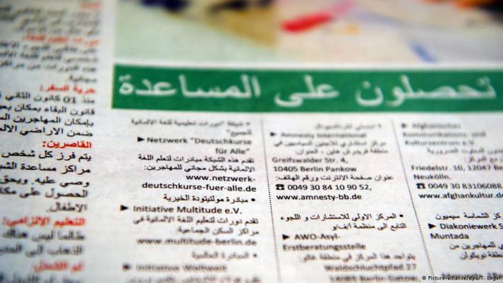 """من ملحق صحيفة """"بيلد"""" بالعربية"""
