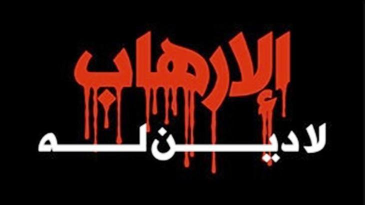 في العامين الأخيرين، تم تصنيف تنظيم «داعش» كتنظيم إرهابي، وهو وفق تعريف من التعريفات تنظيم إرهابي، لكن الحقائق تؤكد أن «داعش» ليس كتنظيم «القاعدة»، بل هو في جانب آخر لا يقل أهمية كونه الآن «دولة» تحاول تغيير الخرائط وتمتلك أدوات وتمارس العنف والإرهاب من منطلق دولة. «داعش» إطار رسمي يمارس الإرهاب في الاقليم وفي العالم. لكن ماذا عن الأطر الرسمية الأخرى؟