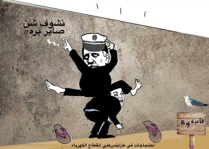 من أعمال فنان الكاريكاتير حسن دعيميش الملقب بالساطور2016. (copyright: Alsatoor)