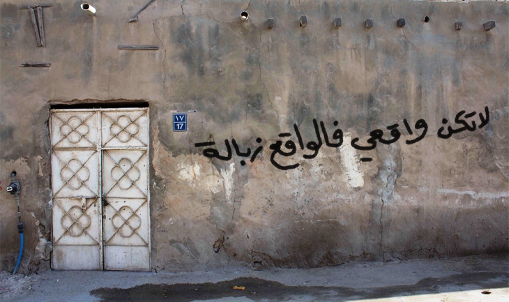 لا تكن واقعيا..فالواقع زبالة ..جداريات في مخيم لاجئين في سوريا