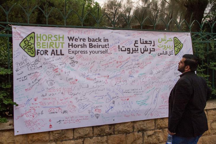 حركة الحقوق المدنية الحديثة العهد في لبنان. (photo: Changiz M. Varzi)