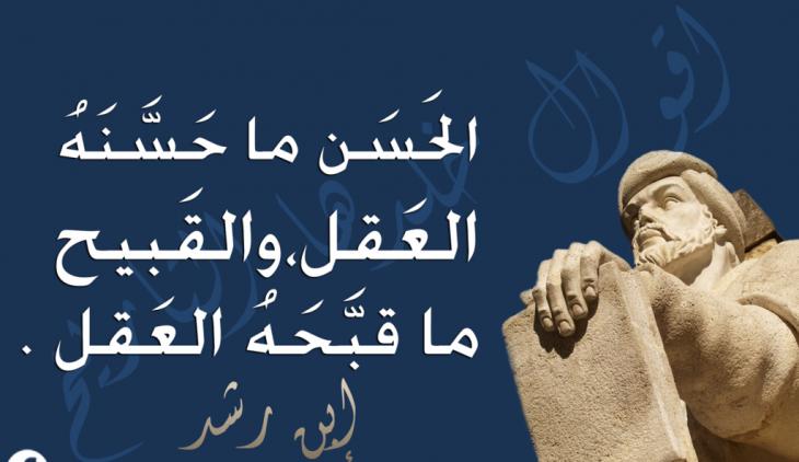 """الفيلسوف الراحل ابن رشد: """"التجارة بالأديان هى التجارة الرائجة فى المجتمعات التى ينتشر فيها الجهل، إذا أردت أن تتحكم فى جاهل فعليك أن تغلف كل باطل بغلاف دينى""""."""
