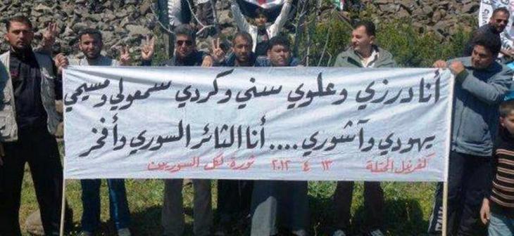 محتجون على نظام الأسد في سوريا. Syrien-midnerheiten-facebook