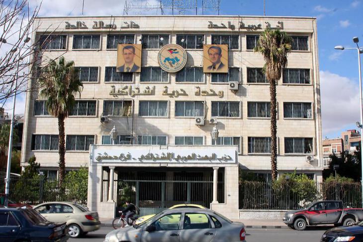 مقر حزب البعث في دمشق. د أ ب د