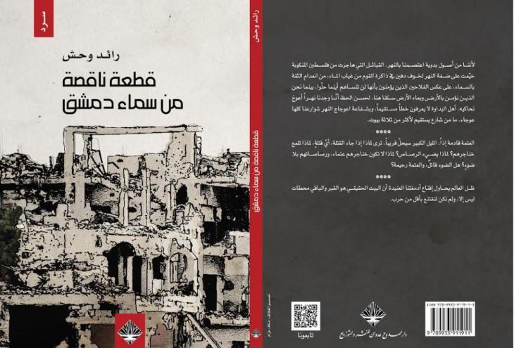 """Buchcover Ra'id Wahsh: """"Ein fehlendes Stück am Himmel von Damaskus"""""""