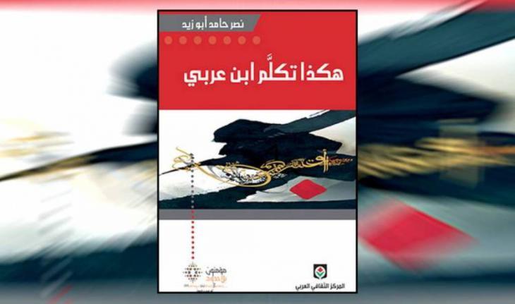 كتاب «هكذا تكلم ابن عربي» لنصر حامد أبو زيد (1943 – 2010).