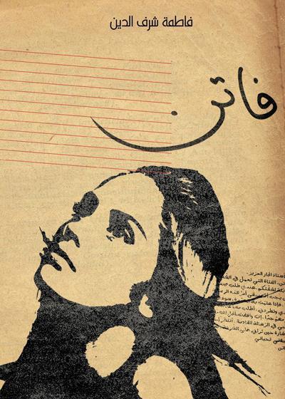 """غلاف رواية """"فاتن"""" لمؤلفتها فاطمة شرف الدين. published by Kalimat Publishing & Distribution"""