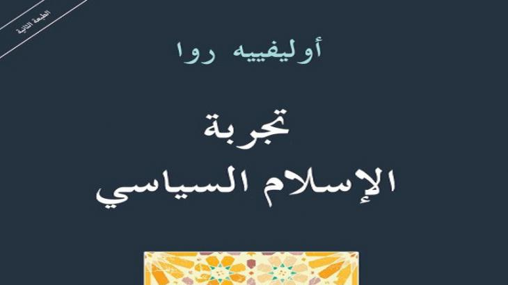 غلاف كتاب «إخفاق الإسلام السياسي»