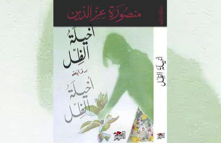 """""""أخيلة الظل"""" رواية عن قسوة وهشاشة الواقع للكاتبة منصورة عز الدين"""