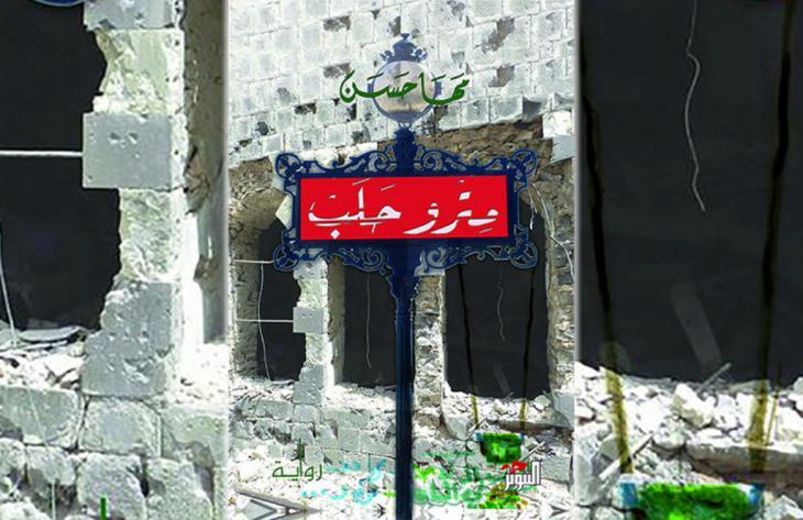 """رواية """"مترو حلب"""" للكاتبة السورية مها حسن"""