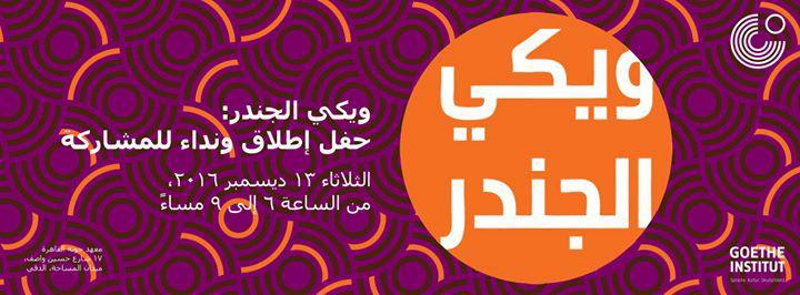 شعار موقع ويكي الجندر – القاهرة – مصر. Quelle: Goethe-Institut Kairo