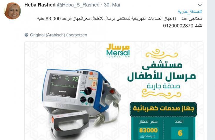 من نشاطات مؤسسة مرسال الخيرية في مصر