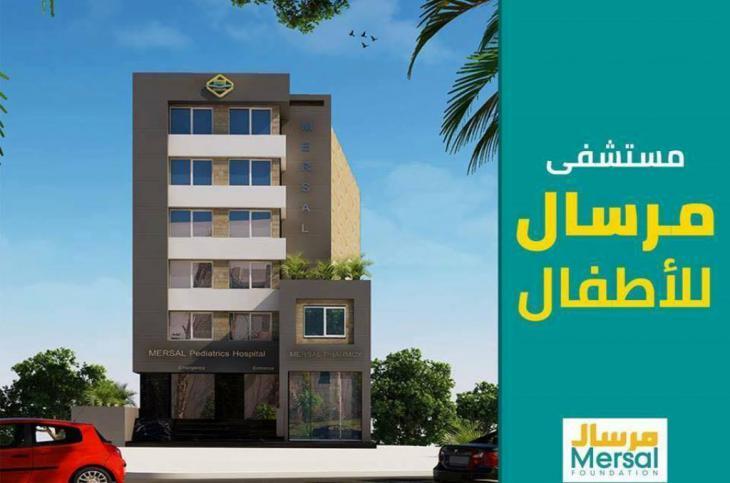 مستشفى مرسال الخيري للأطفال: أول مستشفي خيري للأطفال فى مصر يستقبل جميع الحالات بجميع الأعمار.  جمعية مرسال الخيرية