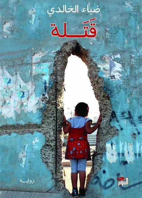 """غلاف رواية """"قتلة"""" للروائي العراقي ضياء الخالدي"""