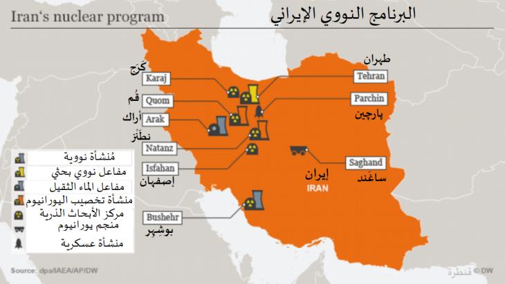 خريطة البرنامج النووي الإيراني