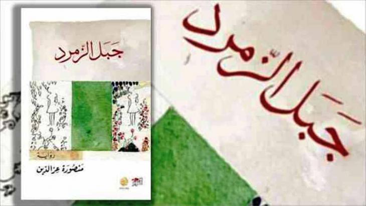 """في """"جبل الزمرد"""" توهمنا الكاتبة """"منصورة عز الدين"""" أن ثمة حكاية ناقصة من كتاب """"ألف ليلة وليلة""""، وأن هذه الحكاية هي المفضّلة لدى """"شهرزاد"""""""