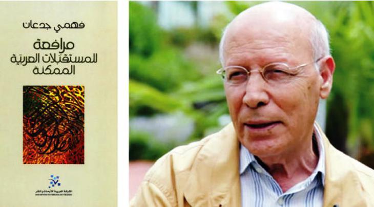 """غلاف كتاب """"تحرير الإسلام ورسائل زمن التحولات"""""""