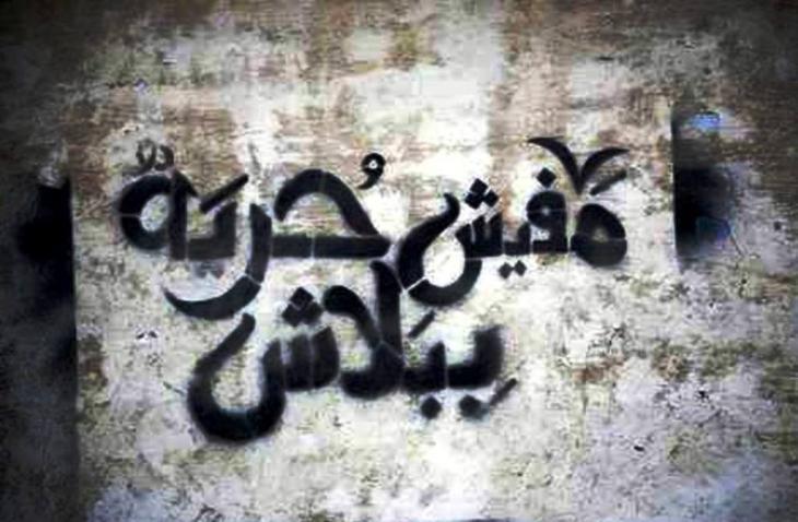 الربيع العربي...«عيش حرية كرامة إنسانية»