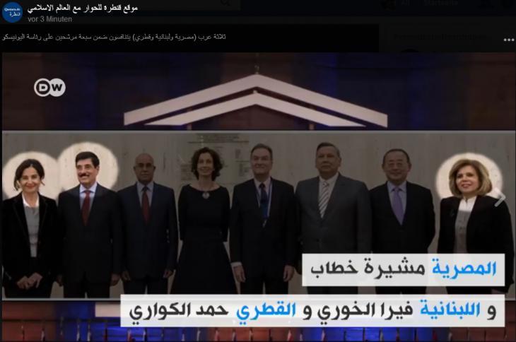 ثلاثة عرب من لبنان ومصر وقطر يتنافسون ضمن سبعة مرشحين من أجل تقلد رئاسة اليونيسكو 2017.