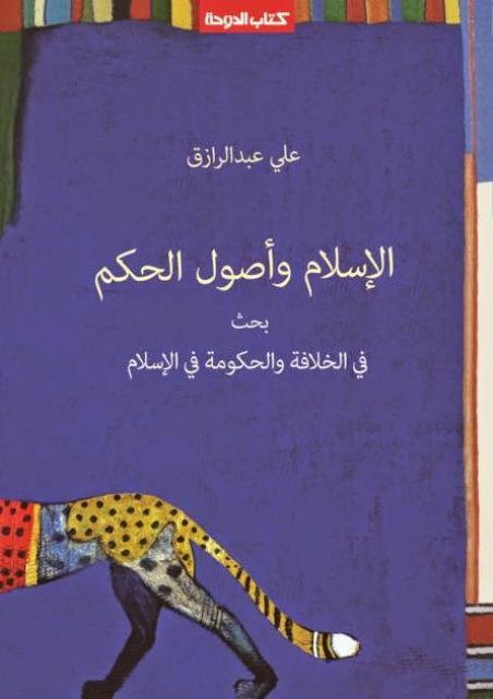 """غلاف كتاب """"الإسلام وأصول الحكم"""" للقاضي الأزهري على عبد الرازق"""