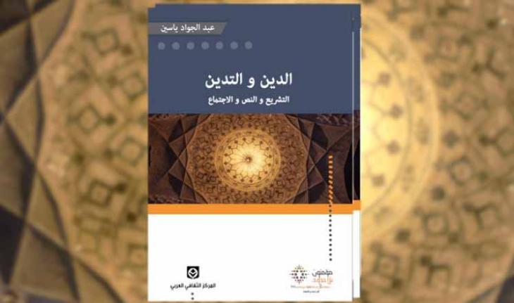 """غلاف كتاب """"الدين"""" و""""التدين"""" عبد الجواد ياسين"""