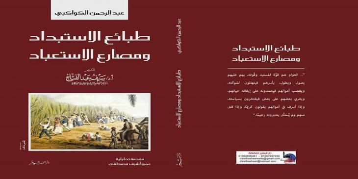 غلاف كتاب - طبائع الاستبداد ومصارع الاستعباد لـ عبد الرحمن الكواكبي