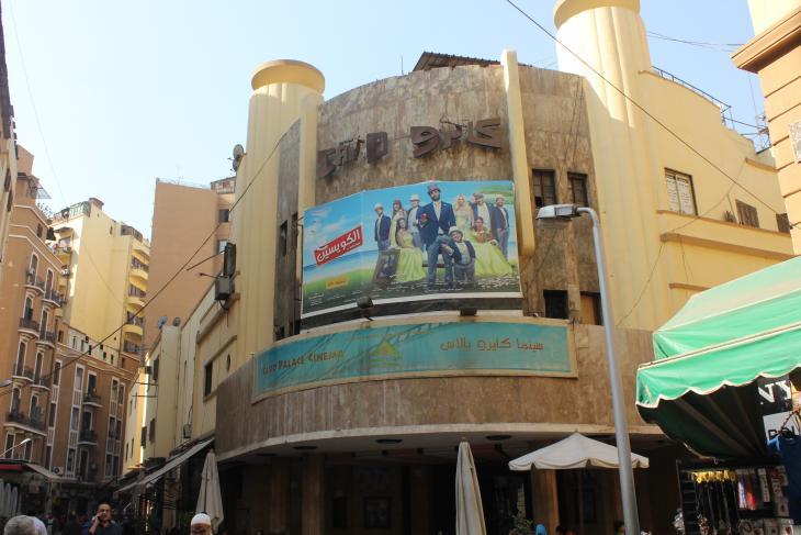 سينما كايرو بالاس - القاهرة - مصر. الصورة: ملهم الملائكة
