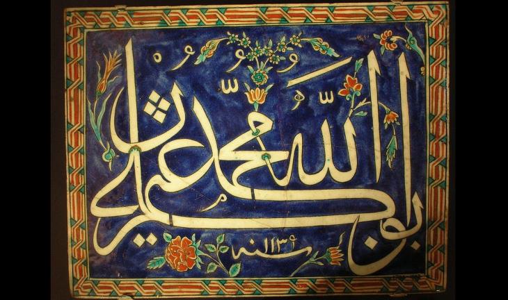 كتابة عربية موجودة في اسطنبول، تركيا ،عليها أسماء: الله ومحمد والخلفاء الأوائل تعود إلى عام 1727. (photo: Gavin.collins, via Wikimedia Commons)