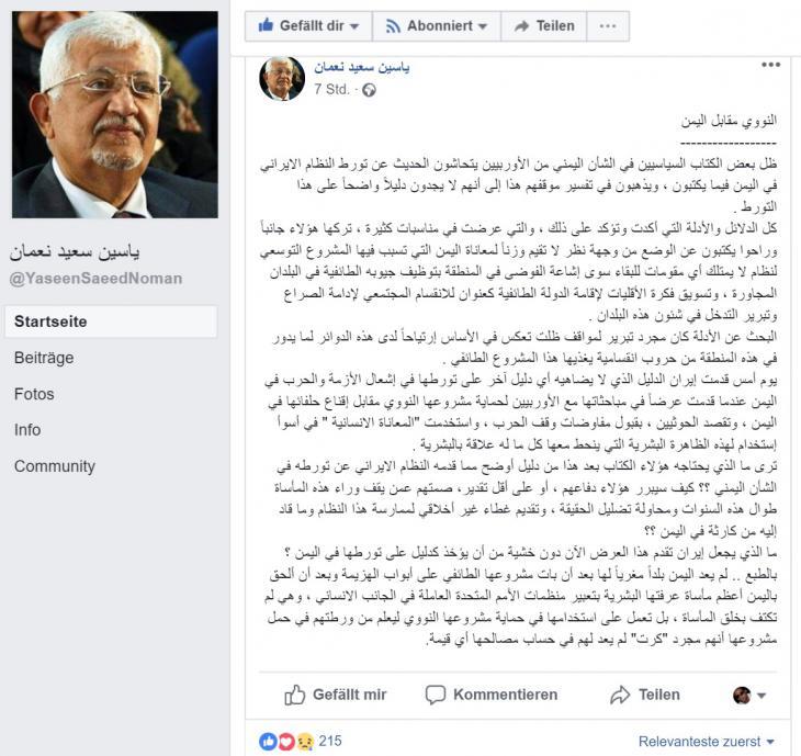 من صفحة السياسي اليمني الأشتراكي ياسين سعيد نعمان على فيسبوك