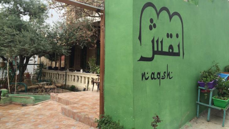 """مقهى """"نقش"""" الثقافي في الأردن للحوار بين الشرق والغرب. Foto: Hakim Khatib/MPC Journal"""