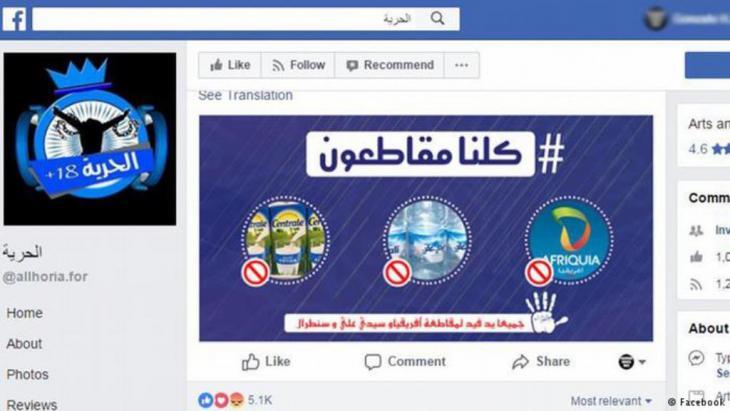 دعوات للمقاطعة على مواقع التواصل الاجتماعي