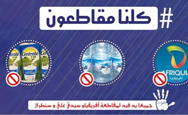 في نيسان/أبريل من عام 2018، في تطور آخر لمظاهرات عام 2017، أُطلِق احتجاج جماعي على شبكة الإنترنت في المغرب، منادياً المستهلكين لمقاطعة علامات تجارية رائدة في النفط والماء والحليب.  (source: Facebook)