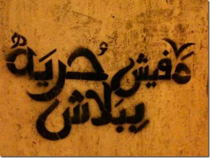 ثورات الربيع العربي ضد الخوف...ثلاجة الاستبداد لجيل آخر
