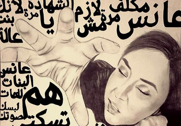 عمل فني للرسامة اليمنية الشابة هيّا الحمومي - معاناة نساء في اليمن من العنف اللفظي. الصورة: موقع ج.