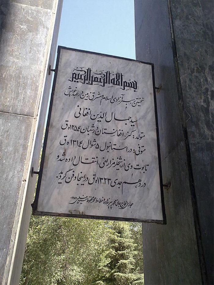 قبر المفكر الأفغاني جمال الدين الأفغاني