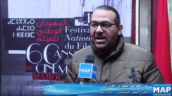 """المغربي عز العرب العلوي مخرج فيلم """"كيليكيس.. دوار البوم""""."""